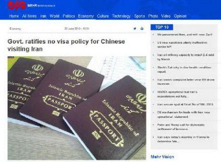 伊朗对中国免签,网友:问题是现在不敢去啊