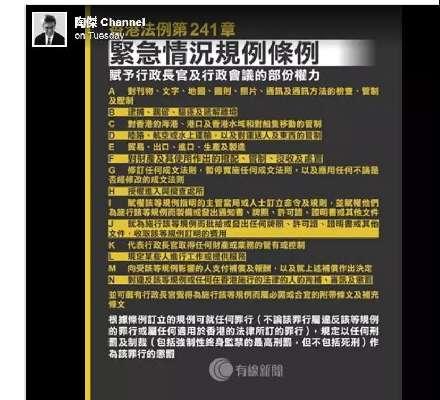"""如果香港真祭出""""紧急法"""",情况将是这样……"""