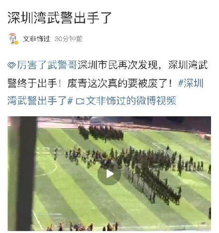 深圳市民又有重大发现,深圳湾武警终于出手了!