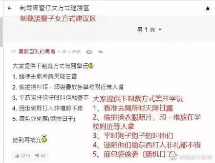 寒心!因为爸爸是香港警察,这些孩子很怕开学